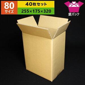 ダンボール箱 80サイズ オーダーメイド(255×175×320)(無地×40枚) 縦長【 日本製 ダンボール 段ボール 段ボール箱 梱包用 通販用 小物用 引っ越し 収納 無地ケース 】