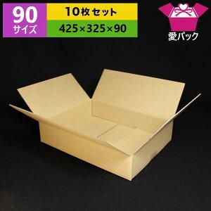 ダンボール箱 90(100)サイズ (425×325×90) (無地×10枚)ゆうパック90 アパレル【 あす楽 日本製 ダンボール 段ボール 段ボール箱 梱包用 通販用 小物用 ネットショップ オークション フリマアプリ