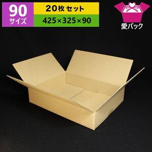 ダンボール箱 90(100)サイズ (425×325×90) (無地×20枚)ゆうパック90 アパレル【 あす楽 日本製 ダンボール 段ボール 段ボール箱 梱包用 通販用 小物用 ネットショップ オークション フリマアプリ