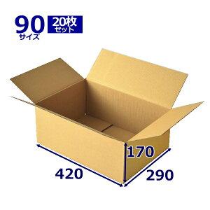 ダンボール箱 90(100)サイズ (420×290×170) (無地×20枚)ゆうパック90 アパレル【 あす楽 日本製 段ボール箱 梱包用 通販用 小物用 ネットショップ オークション フリマアプリ 発送用 宅配 引越し