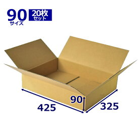 ダンボール箱 90(100)サイズ(無地×20枚)ゆうパック90 アパレル【あす楽 日本製 段ボール箱 梱包用 通販用 小物用 ネットショップ オークション フリマアプリ 発送用 宅配 引越し 引っ越し 収納 薄型素材 無地ケース】