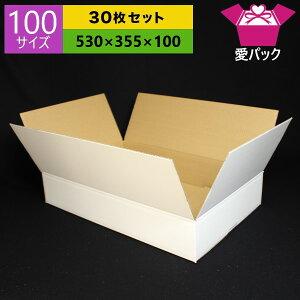 ダンボール箱 100サイズ 白 (530×355×100) (無地×30枚) アパレル 中芯強化材質【 日本製 ダンボール 段ボール 段ボール箱 梱包用 通販用 小物用 ネットショップ オークション フリマアプリ 発送