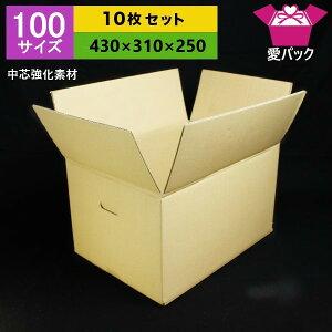 強化ダンボール箱 100サイズ (430×310×250) (無地×10枚) 中芯強化材質【 日本製 ダンボール 段ボール 段ボール箱 持ち手付き 重量物 梱包用 通販用 小物用 ネットショップ オークション フリマア