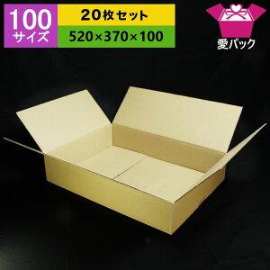 ダンボール箱 100サイズ B3対応 (520×370×100) (無地×20枚)アパレル【 宅配箱 あす楽 日本製 ダンボール 段ボール 段ボール箱 梱包用 通販用 小物用 ネットショップ オークション フリマアプリ 発