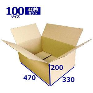 ダンボール箱 100サイズ(無地×40枚)(470×330×200) アパレル【送料無料 宅配箱 あす楽 日本製 段ボール 梱包用 通販用 小物用 ネットショップ オークション フリマアプリ 発送用 宅配 引越し