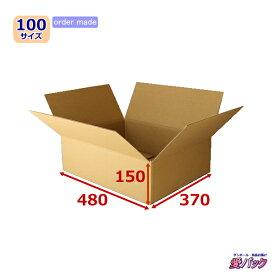 ダンボール箱 100サイズ オーダーメイド(無地×40枚)【日本製 段ボール 梱包用 通販用 小物用 引越し 引っ越し 収納 薄型素材 無地ケース】