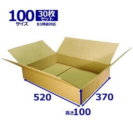 ダンボール箱100サイズ B3 30枚セット 段ボール箱 B3 日本製無地 薄型 ダンボール B段 宅配100サイズ