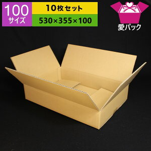 100ダンボール箱≪通販アパレル/100S中芯強化材質≫