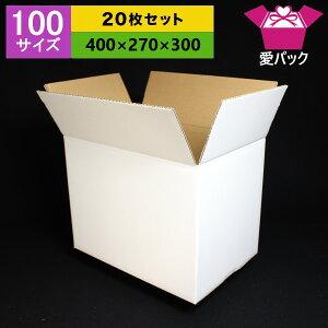 100白ダンボール箱≪100S中芯強化材質≫