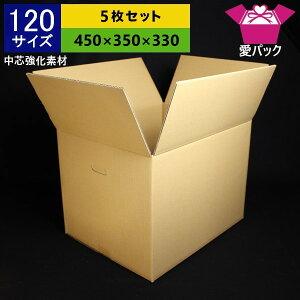 強化ダンボール箱 120サイズ (450×350×330) (無地×5枚) 中芯強化材質【 日本製 ダンボール 段ボール 段ボール箱 持ち手付き 重量物 梱包用 通販用 小物用 ネットショップ オークション フリマア