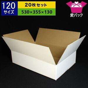 ダンボール箱 120サイズ 白 (530×355×130) (無地×20枚) アパレル 中芯強化材質【 日本製 ダンボール 段ボール 段ボール箱 梱包用 通販用 小物用 ネットショップ オークション フリマアプリ 発送
