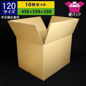 120サイズ強化ダンボール箱10枚セット段ボール箱/引越し用【あす楽対応】