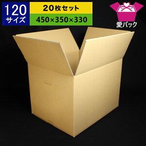 ダンボール箱 120サイズ (450×350×330) (無地×20枚) 中芯強化材質【 送料無料 宅配箱 あす楽 日本製 ダンボール 段ボール 段ボール箱 持ち手付き 梱包用 通販用 小物用 ネットショップ オークシ