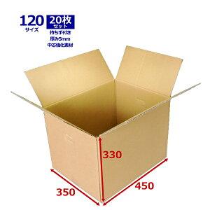 ダンボール箱 120サイズ(無地×20枚)(450×350×330) 中芯強化材質【送料無料 宅配箱 あす楽 日本製 段ボール 持ち手付き 梱包用 通販用 小物用 ネットショップ オークション フリマアプリ 発送