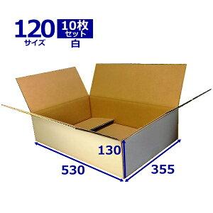 ダンボール箱 120サイズ 白(無地×10枚)アパレル 中芯強化材質【日本製 段ボール 梱包用 通販用 小物用 ネットショップ オークション フリマアプリ 発送用 宅配 引越し 引っ越し 収納 無地