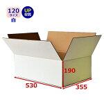 120サイズ白ダンボール箱≪通販アパレル/120S中芯強化材質≫30枚セット