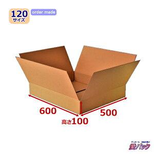 ダンボール箱 120サイズ オーダーメイド(無地×20枚)【日本製 段ボール 梱包用 通販用 小物用 引越し 引っ越し 収納 薄型素材 無地ケース】