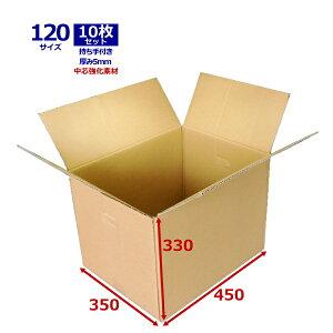 強化ダンボール箱 120サイズ (450×350×330) (無地×10枚) 中芯強化材質【 日本製 ダンボール 段ボール 段ボール箱 持ち手付き 重量物 梱包用 通販用 小物用 ネットショップ オークション フリマア