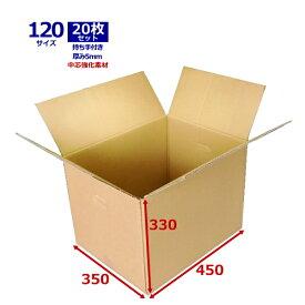強化ダンボール箱 120サイズ(無地×20枚)中芯強化材質【日本製 段ボール 持ち手付き 重量物 梱包用 通販用 小物用 ネットショップ オークション フリマアプリ 発送用 宅配 引越し 引っ越し 収納 無地ケース】