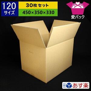 ダンボール箱 120サイズ (450×350×330) (無地×30枚) 中芯強化材質【 送料無料 宅配箱 あす楽 日本製 段ボール 持ち手付き 梱包用 通販用 小物用 ネットショップ オークション フリマアプリ 発送