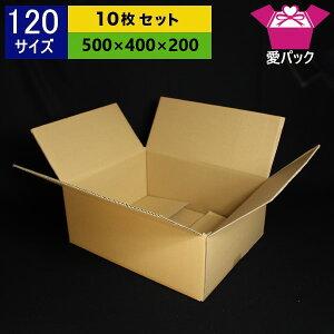 120サイズダンボール箱無地≪通販アパレル/120S中芯強化材質≫10枚セット