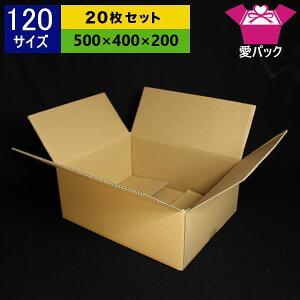 120サイズダンボール箱無地≪通販アパレル/120S中芯強化材質≫20枚セット