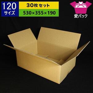 ダンボール箱 120サイズ (530×355×190) (無地×30枚) アパレル 中芯強化材質【 日本製 ダンボール 段ボール 段ボール箱 梱包用 通販用 小物用 ネットショップ オークション フリマアプリ 発送用