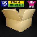 ダンボール箱 120サイズ オーダーメイド(500×450×230) (無地×20枚)【 日本製 ダンボール 段ボール 段ボール箱 梱包用 通販用 小物用…
