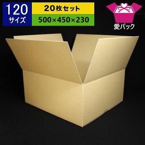 ダンボール箱 120サイズ オーダーメイド(500×450×230) (無地×20枚)【 日本製 ダンボール 段ボール 段ボール箱 梱包用 通販用 小物用 引越し 引っ越し 収納 薄型素材 無地ケース 】