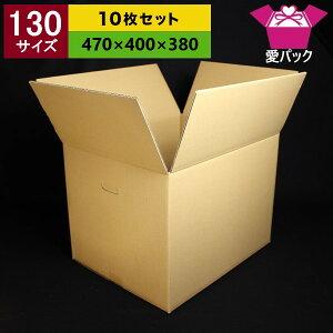 ダンボール130サイズ(引越し用)ダンボール箱段ボール日本製ダンボール無地ダンボール宅配130ダンボール