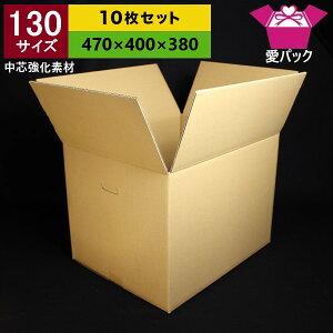 130サイズ強化ダンボール箱10枚セット段ボール箱/引越し用【あす楽対応】
