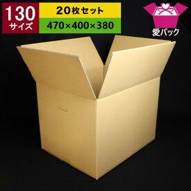 ダンボール箱 130サイズ (470×400×380) (無地×20枚) 中芯強化材質【 送料無料 日本製 ダンボール 段ボール 段ボール箱 持ち手付き 梱包用 発送用 宅配 引越し 引っ越し 収納 無地ケース 】