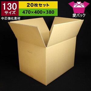 強化ダンボール箱 130サイズ (470×400×380) (無地×20枚) 中芯強化材質【 送料無料 日本製 ダンボール 段ボール 段ボール箱 持ち手付き 重量物 梱包用 発送用 宅配 引越し 引っ越し 収納 無地ケー