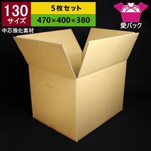 強化ダンボール箱 130サイズ (470×400×380) (無地×5枚) 中芯強化材質【 日本製 ダンボール 段ボール 段ボール箱 持ち手付き 重量物 梱包用 発送用 宅配 引越し 引っ越し 収納 無地ケース 】