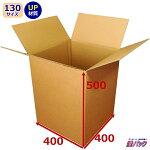 130(140)サイズダンボール箱≪通販アパレル/130S中芯強化材質≫20枚【TOKAI20141004】