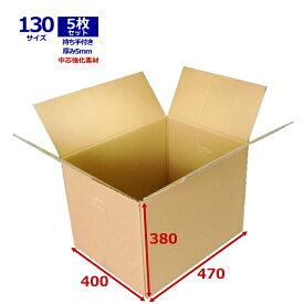 強化ダンボール箱 130サイズ(無地×5枚)中芯強化材質【日本製 段ボール 持ち手付き 重量物 梱包用 発送用 宅配 引越し 引っ越し 収納 無地ケース】