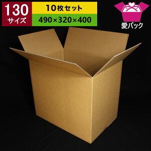 130(140)サイズダンボール箱≪通販アパレル/130S中芯強化材質≫【10枚セット】【ダンボール箱】【強化】【ダンボール】【激安】【段ボール】【お買い得】【A段/5mm】