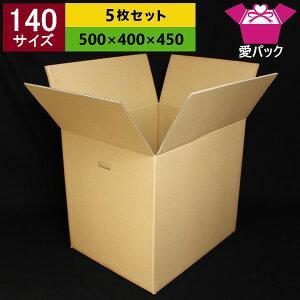 ダンボール140サイズ(引越しダンボール箱)持ち手段ボール日本製無地宅配140【5枚セット】(K5/厚み5mm/強化中芯160g)【あす楽対応】【送料無料】安心の国産532P19Apr16