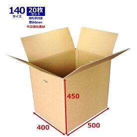 強化ダンボール箱 140サイズ(無地×20枚)中芯強化材質【送料無料 日本製 段ボール 持ち手付き 重量物 梱包用 発送用 宅配 引越し 引っ越し 収納 無地ケース】