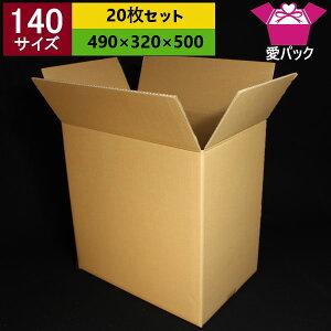 140サイズダンボール箱≪通販アパレル/140S中芯材質≫