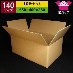 ダンボール箱 140サイズ オーダーメイド (650×400×280) (無地×10枚)【 日本製 ダンボール 段ボール 段ボール箱 梱包用 通販用 小物用 引越し 引っ越し 収納 重量物発送 厚み8mm 】