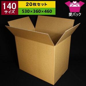 ダンボール箱 140サイズ (530×360×460) (無地×20枚) 中芯強化材質 縦型【 日本製 ダンボール 段ボール 段ボール箱 梱包用 発送用 宅配 引越し 引っ越し 収納 無地ケース 多目的用 】