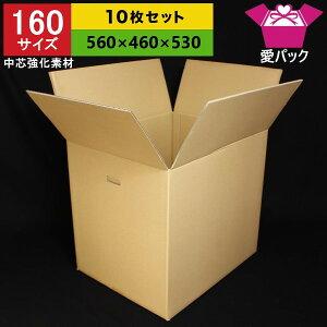 強化ダンボール箱 160サイズ (560×460×530) (無地×10枚) 中芯強化材質【 送料無料 宅配箱 日本製 ダンボール 段ボール 段ボール箱 持ち手付き 重量物 梱包用 発送用 宅配 引越し 引っ越し 収納 無