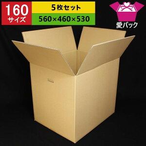 ダンボール箱 160サイズ (560×460×530) (無地×5枚) 中芯強化材質【 送料無料 宅配箱 日本製 ダンボール 段ボール 段ボール箱 持ち手付き 梱包用 発送用 宅配 引越し 引っ越し 収納 無地ケース 】