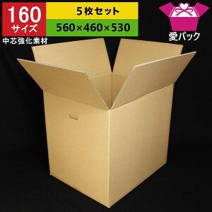 強化ダンボール箱 160サイズ (560×460×530) (無地×5枚) 中芯強化材質【 日本製 ダンボール 段ボール 段ボール箱 持ち手付き 重量物 梱包用 発送用 宅配 引越し 引っ越し 収納 無地ケース 】