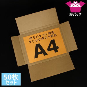 ゆうパケット対応 箱 クリックポスト A4(330mm×238mm×18mm) 50枚【 日本製 60サイズ ダンボール 段ボール メール便 定形外郵便 梱包材 メルカリ便 通販用 小物用 ネットショップ オークション フリ