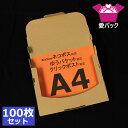ネコポス対応 箱 3cm A4 (308mm×220mm×28mm)100枚【 ネコポス ゆうパケット 箱 クリックポスト 日本製 ダンボール 段ボール A4サイズ…