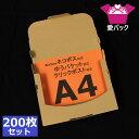 ネコポス対応 箱 3cm A4 (308mm×220mm×28mm)200枚【 ネコポス ゆうパケット 箱 クリックポスト 日本製 ダンボール 段ボール A4サイズ…
