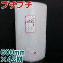 プチプチ 600mm×42m 1巻 (ダイエットプチ/d36/川上産業) 梱包用/緩衝材/衝撃吸収/エアキャップ/エアクッション02P03Dec16
