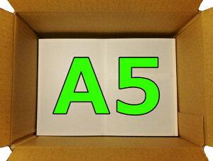 ダンボール箱50サイズ150枚